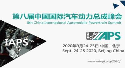 第八届中国国际汽车动力总成峰会