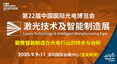 2020第二十二屆中國國際光電博覽會