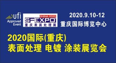 2020重庆(国际)表面处理、电镀、涂装展览会