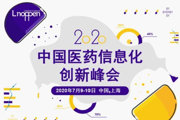 2020中国医药信息化创新峰会将于7月在上海召开