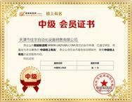 佳宇自动化入驻智能制造网中级榜上有名会员