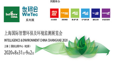 2020第十三屆上海國際智慧環保及環境監測展覽會