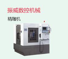 振威数控机械