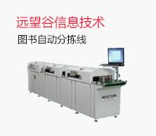 深圳市远望谷信息技术股份有限公司