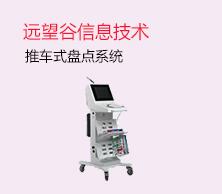 深圳市遠望谷信息技術股份有限公司