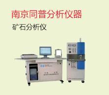 南京同普分析仪器制造有限公司