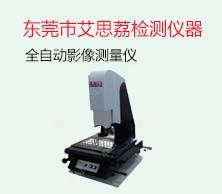 東莞市艾思荔檢測儀器有限公司