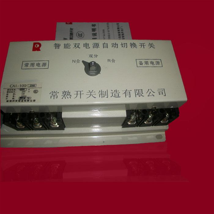常熟双电源自动转换开关ca1-160