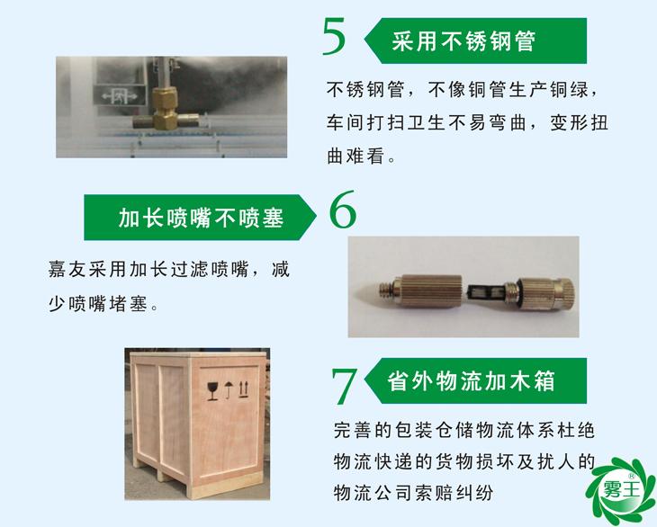 杭州嘉友高压微雾加湿器省外物流加木箱,杜绝物流快递的货物损坏