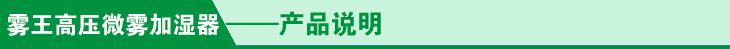 杭州嘉友高压微雾加湿器产品说明