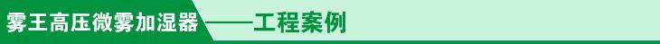 杭州嘉友高压微雾加湿器工程案例
