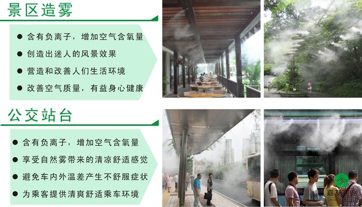 高压微雾加湿器应用于景区景区造雾增加空气含氧量