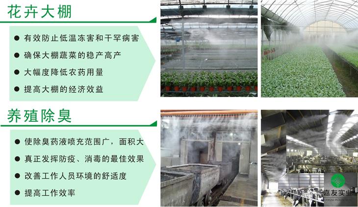 嘉友工業加濕器在家業大棚及養殖除臭行業的應用