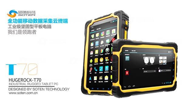 安卓系统三防工业平板报价价格