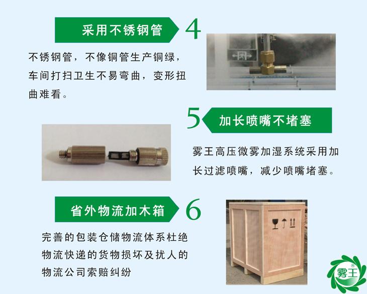 大型工业加湿机采用不锈钢管连接喷嘴