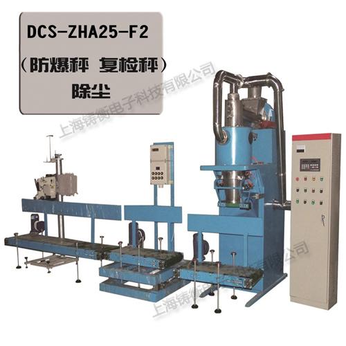 DCS-ZHA25粉末包装秤