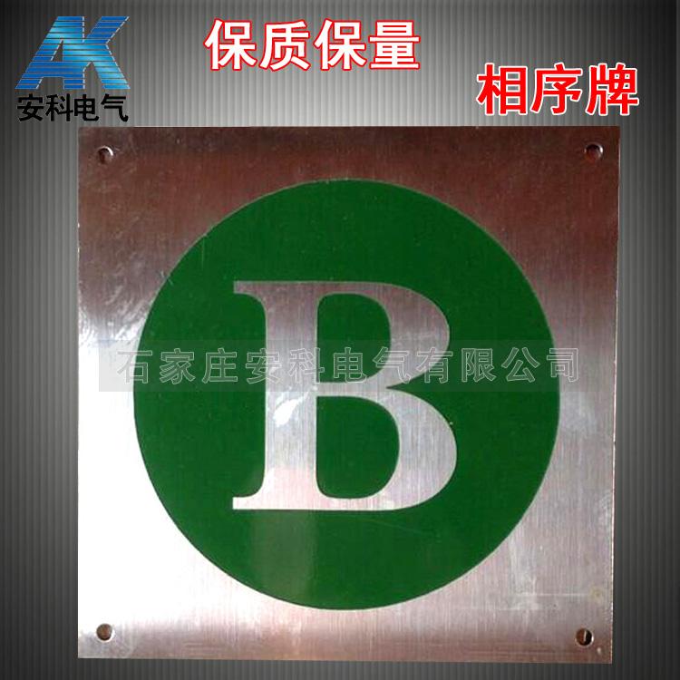 不锈钢腐蚀牌abc 线路标识牌 电力安全标识牌