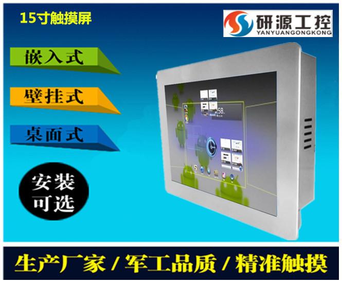 15寸高性能安卓工业平板电脑