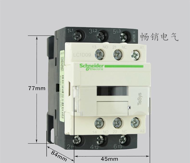 lc1d09-lc1d09施耐德接触器-乐清市畅销电气有限公司