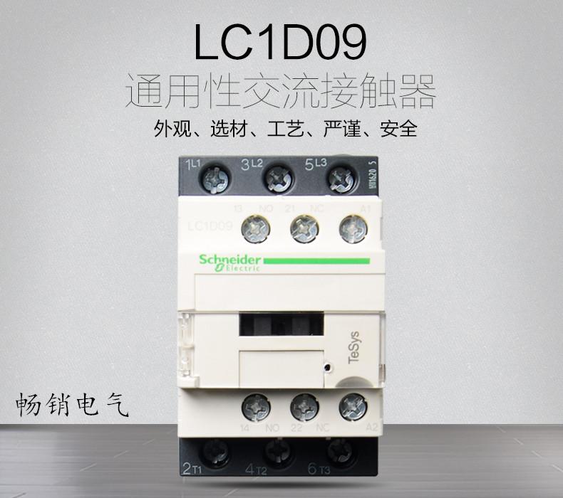 lc1d施耐德接触器