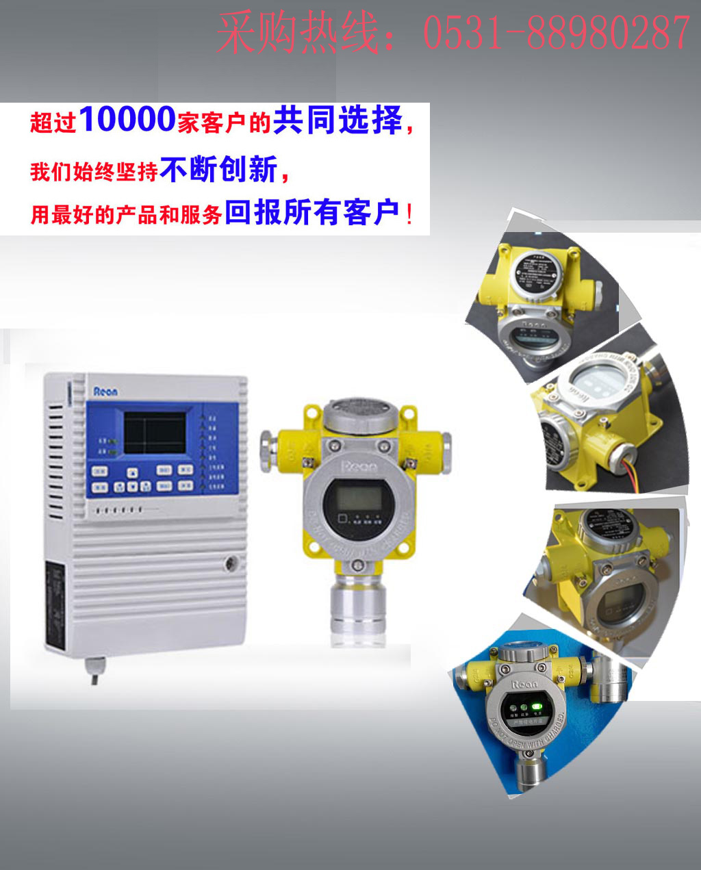 中国智能制造网 仪器仪表 仪器仪表 气体检测仪 济南威诺安防设备有限