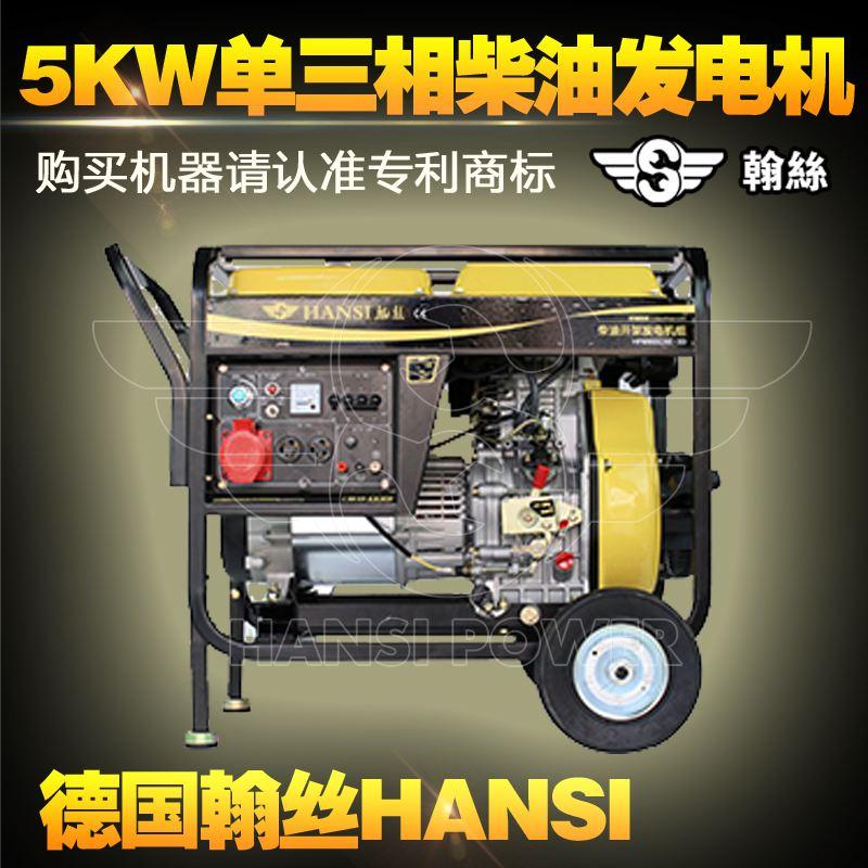 5kw三相柴油发电机最新价格