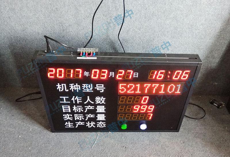 led-led指示灯异常无线报警汇总安灯电子看板
