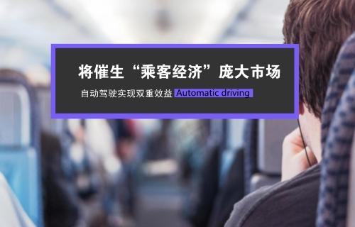 """自動駕駛實現雙重效益 將催生""""乘客經濟""""龐大市場"""