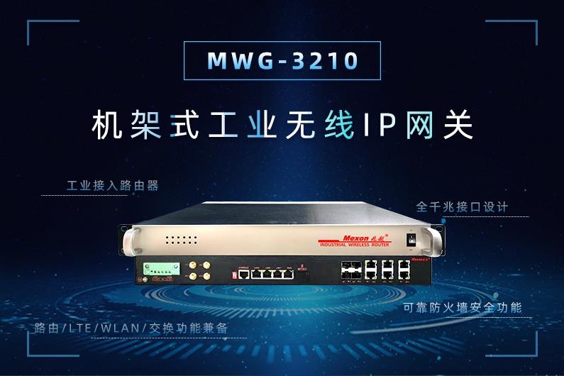 上海兆越发布机架式工业无线IP网关,助力物联网发展