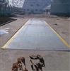 SCS-HT-A山东60吨固定式电子汽车衡