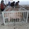 DCS-HT-H秦皇岛称3吨带围栏电子地磅 计量畜牧秤