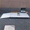 DCS-HT-I宜昌1吨不锈钢电子地磅 全密封式防水电子磅秤
