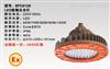 【检测认证】BFC8126LED防爆泛光灯一条龙服务问小项