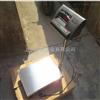 TCS-HT-I黄山100kg防腐蚀电子台秤 全不锈钢台秤