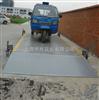SCS-HT-C常州60吨电子汽车衡 移动式地磅 移动电子地磅