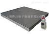 DCS-XC-1215沈阳市隔爆电子磅秤,2000kg电子磅秤