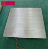 DCS-HT-A3T不锈钢防腐蚀电子地磅 烟台1000kg带打印磅秤价格