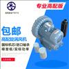 电镀槽液搅拌专用高压风机