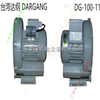 DG-300-26(1.1KW)中国台湾达纲高压鼓风机DG-300-26-达纲鼓风机