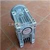 NMRW090-50紫光蜗杆减速机-NMRW090紫光涡轮减速机-清华紫光减速机