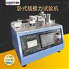 GX-CB301B卧式插拔力试验机微电脑液晶测控技术